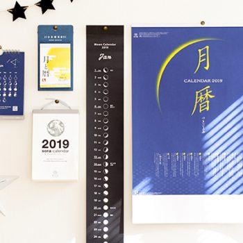 月のカレンダー集合