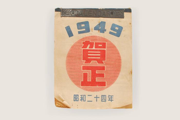 1949日めくり