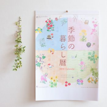 季節の暮らし暦